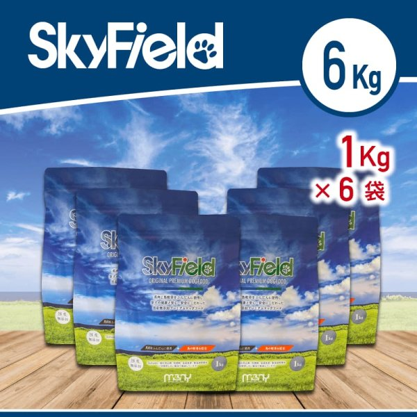 画像1: Sky Field Dog Food【6kg】 (1)